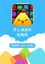 开心消消乐电脑版PC安卓版v1.42