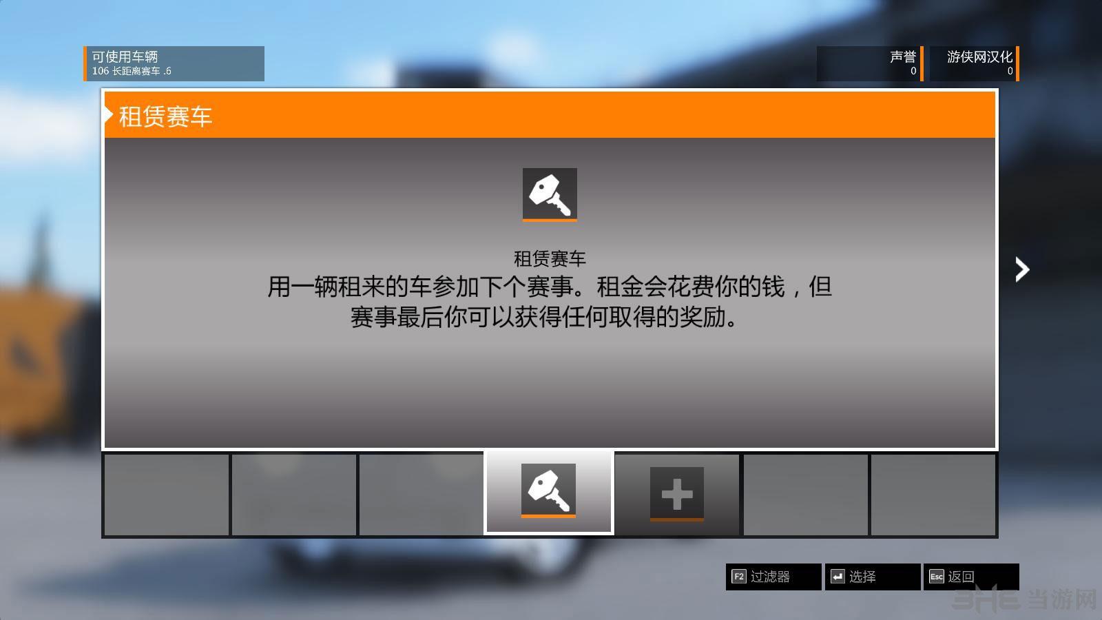 塞巴斯蒂安拉力赛LMAO汉化组简体中文汉化补丁截图2