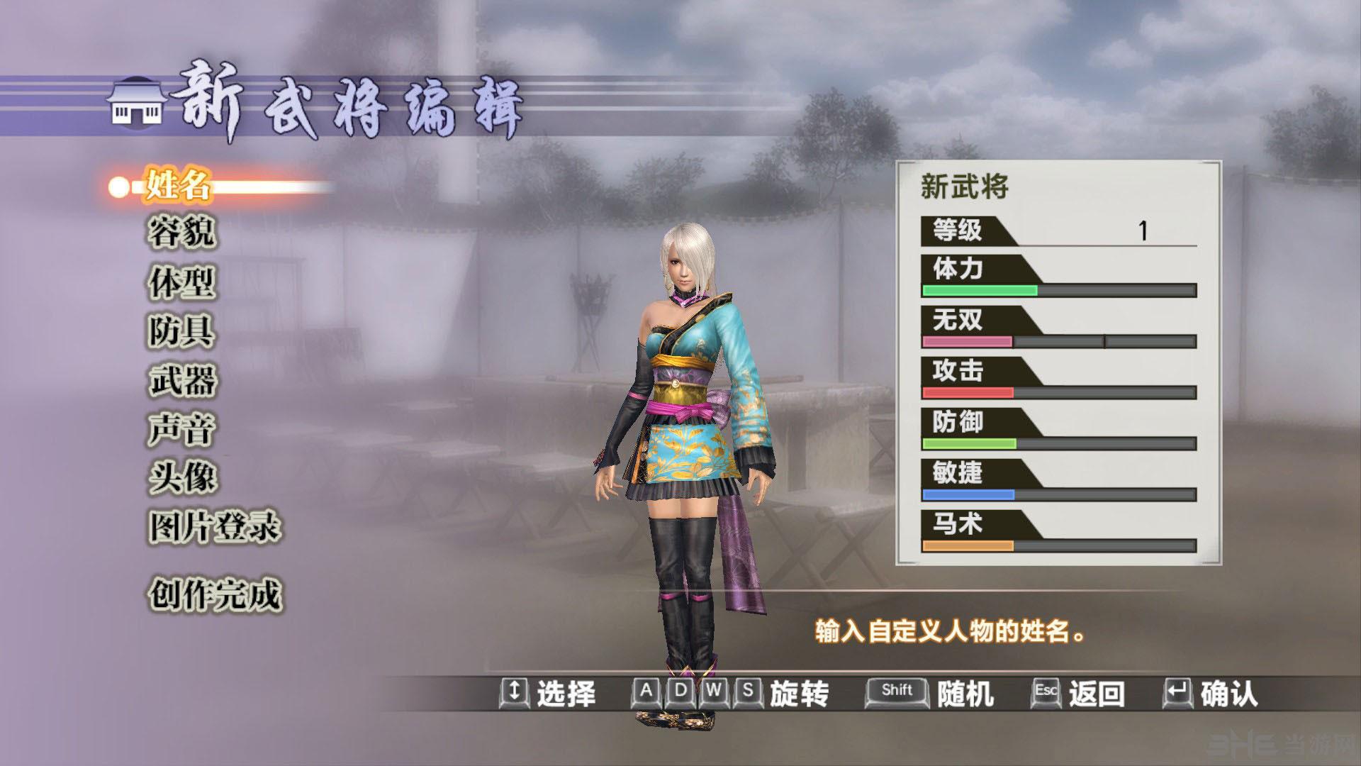 战国无双4-2简体中文汉化补丁V1.8+LMAO汉化补丁截图3