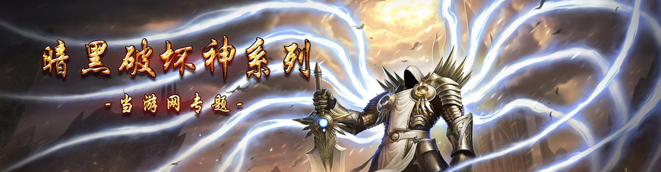 暗黑破坏神系列_暗黑破坏神游戏下载_暗黑系列单机游戏_当游网