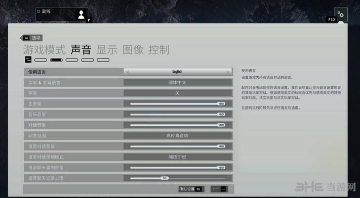 彩虹六号:围攻20号升级档+破解补丁截图1