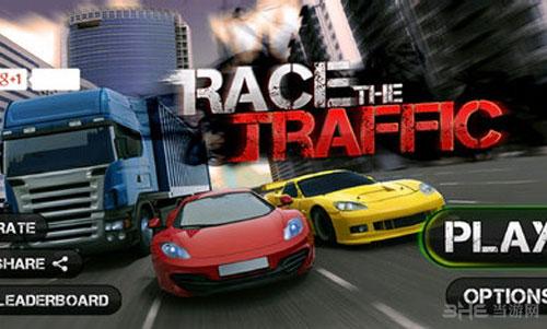 交通比赛电脑版截图0