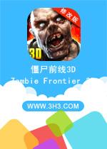 僵尸前线3D电脑版(Zombie Frontier 3D)安卓无限金币修改版v2.42