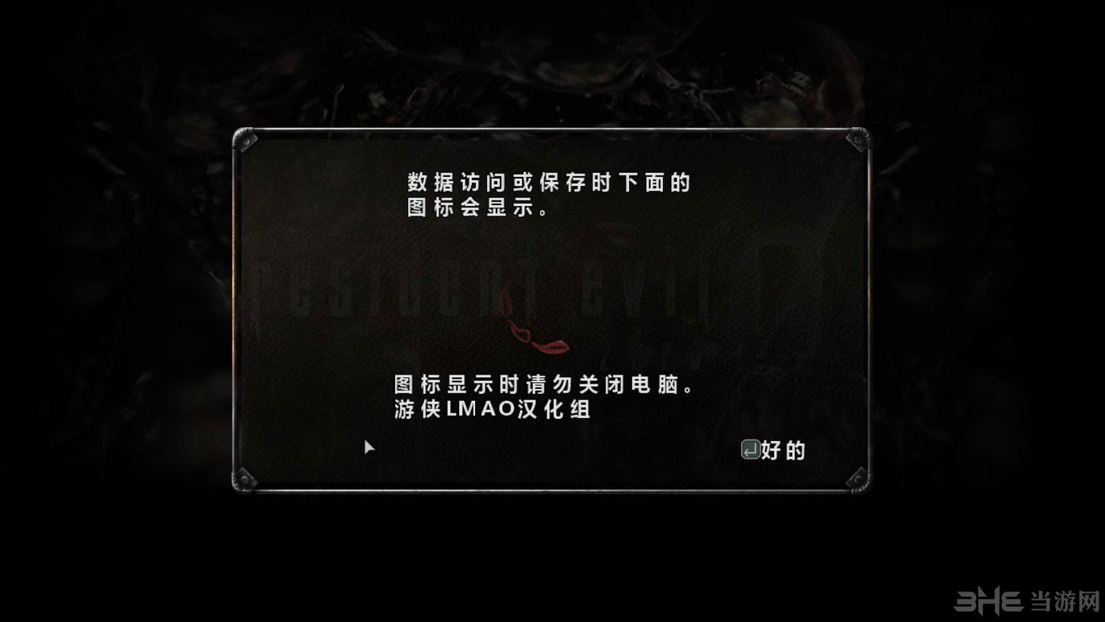 生化危机0高清重制版LMAO中文汉化补丁截图0