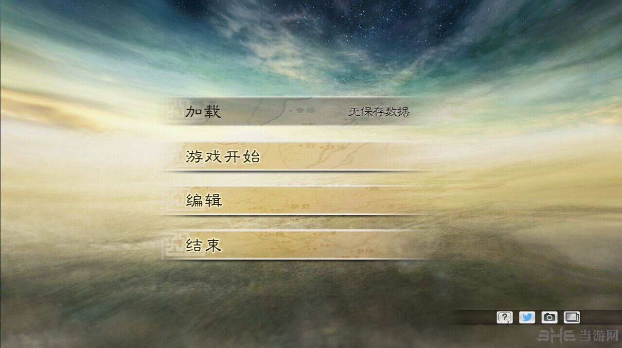 三国志:建造LMAO汉化组中文汉化补丁截图0