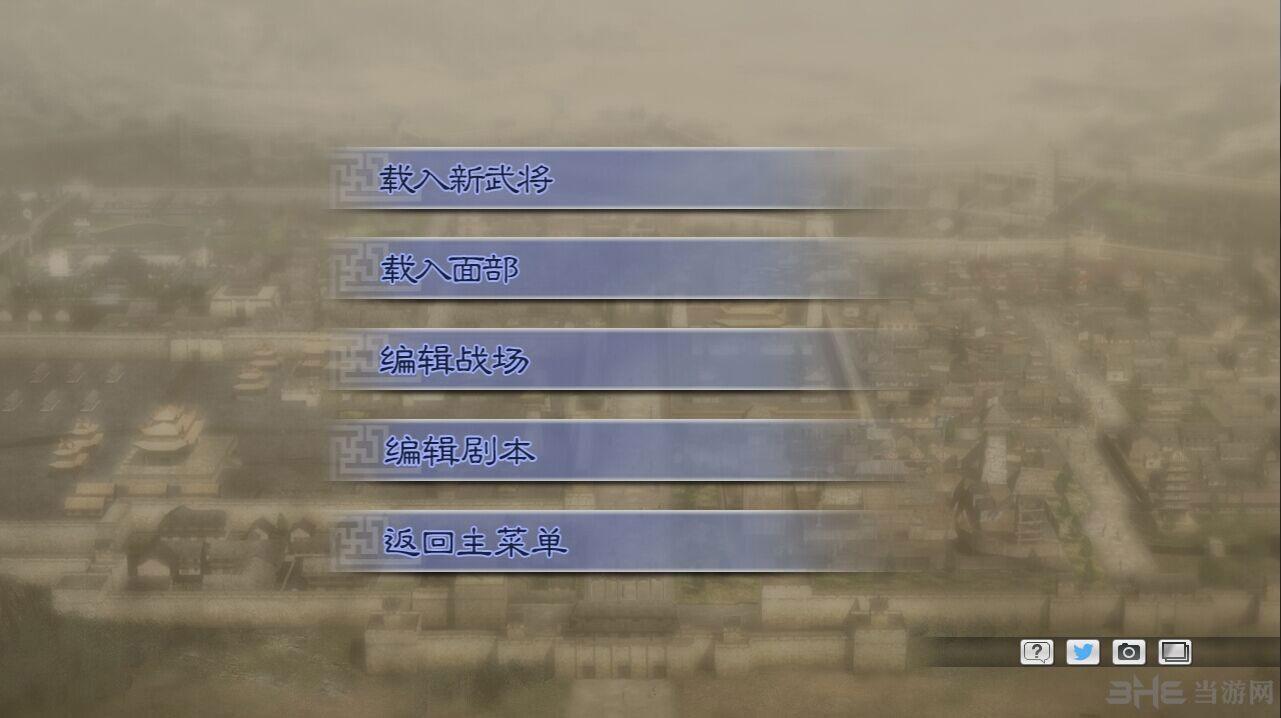 三国志:建造LMAO汉化组中文汉化补丁截图1