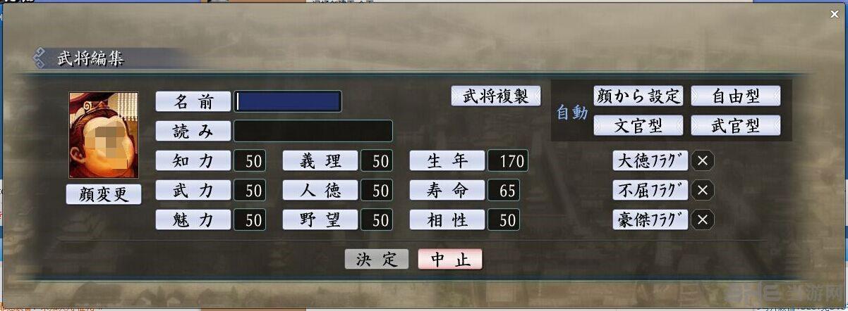 三国志:建造LMAO汉化组中文汉化补丁截图3