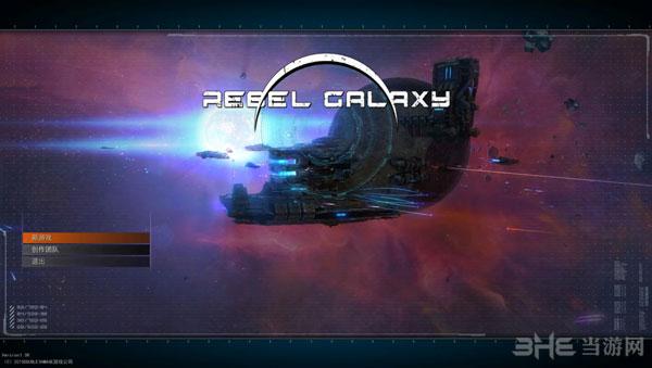 勇闯银河系截图0