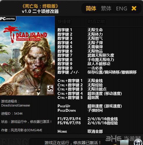 死亡岛终极版二十项修改器截图0