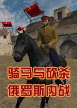 骑马与砍杀:俄罗斯内战汉化版
