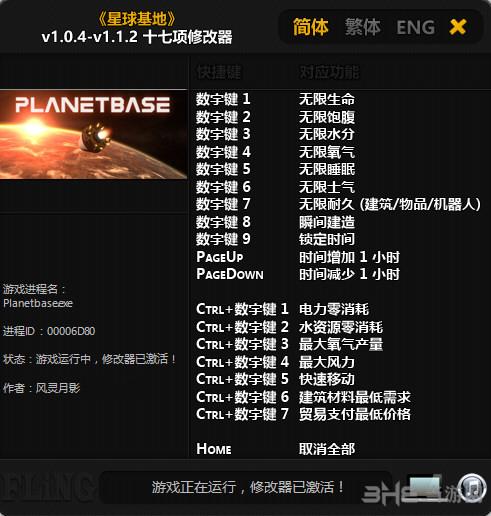 星球基地v1.0.4-v1.1.2十七项修改器截图0