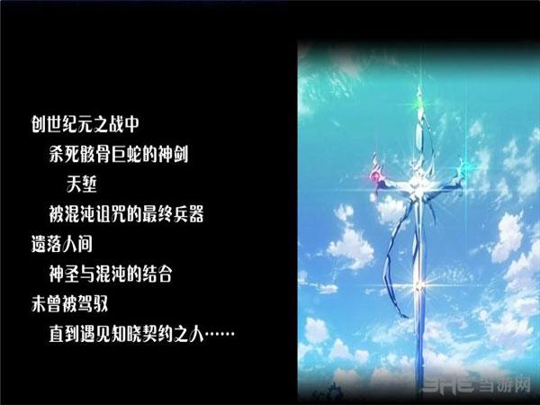 长名公主与妖精之剑1截图1