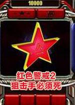 红色警戒2:狙击手必须死中文mod版