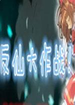 反仙大作战中文版