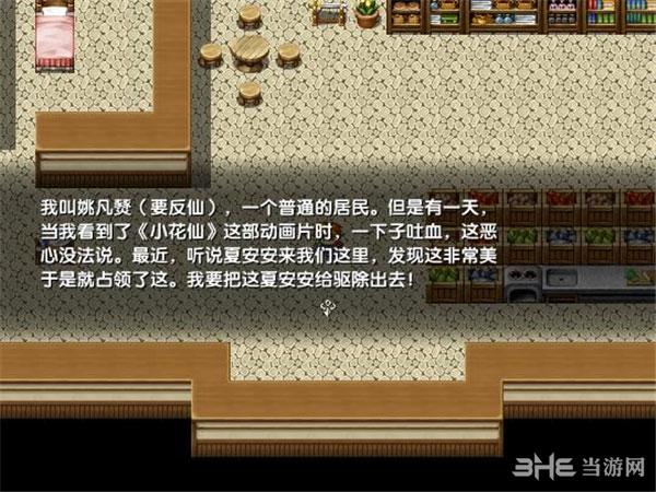 反仙大作战截图2