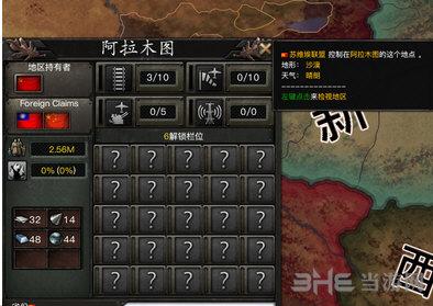 钢铁雄心4自制中国核心MOD截图0