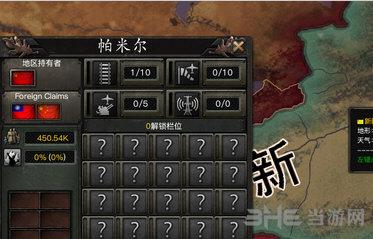 钢铁雄心4自制中国核心MOD截图1