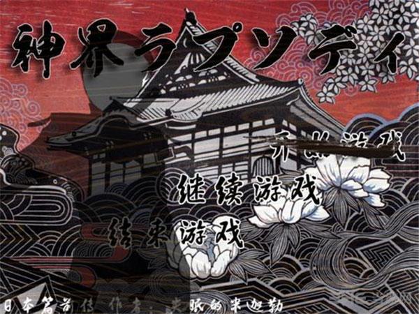 神界狂想曲:日本篇前传截图0