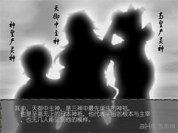 神界狂想曲:日本篇前传截图3