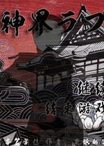 神界狂想曲:日本篇前传