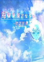 海哭未澜的反夕轴硬盘版v1.03