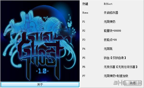幽灵1.0七项属性修改器截图0