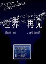 世界再见中文硬盘版