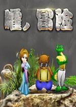 嚯!冒险(adventure HO)汉化版