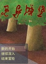 灵异城堡中文硬盘版
