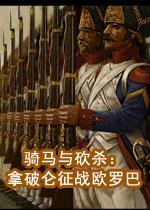 骑马与砍杀:拿破仑征战欧罗巴