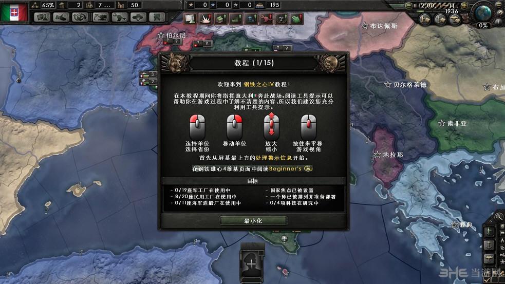 钢铁雄心4民国1936年剧本增强MOD截图0