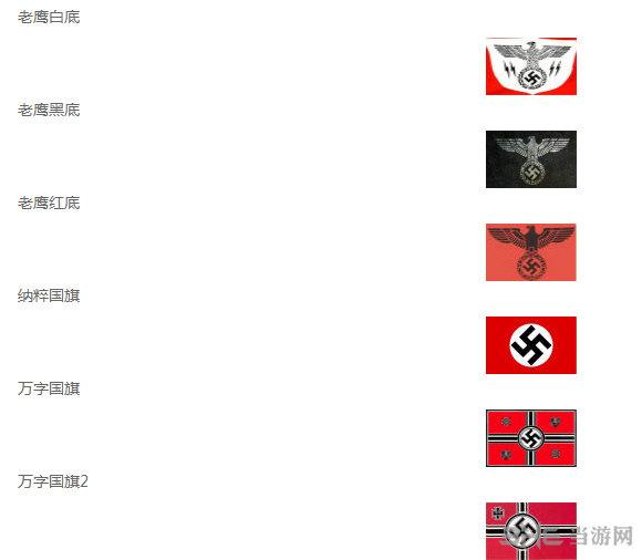 钢铁雄心4万字国旗MOD截图0