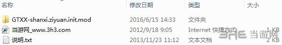 钢铁雄心4陕西初始资源+6 MOD截图1