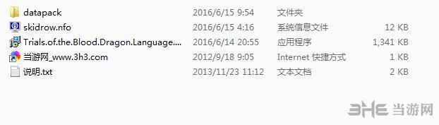 特技摩托:血龙官方中英文语言切换工具+免DVD补丁截图3