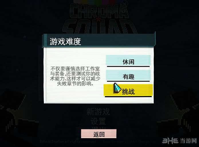 彩度战队轩辕汉化组汉化补丁截图1