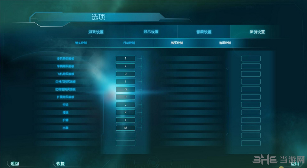 乙金战争简体中文汉化补丁截图6