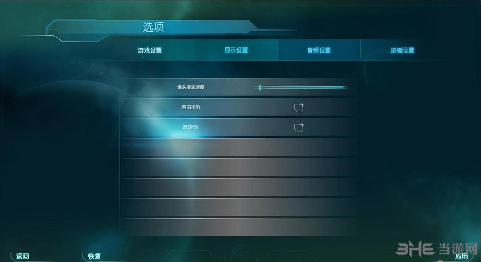 乙金战争简体中文汉化补丁截图1