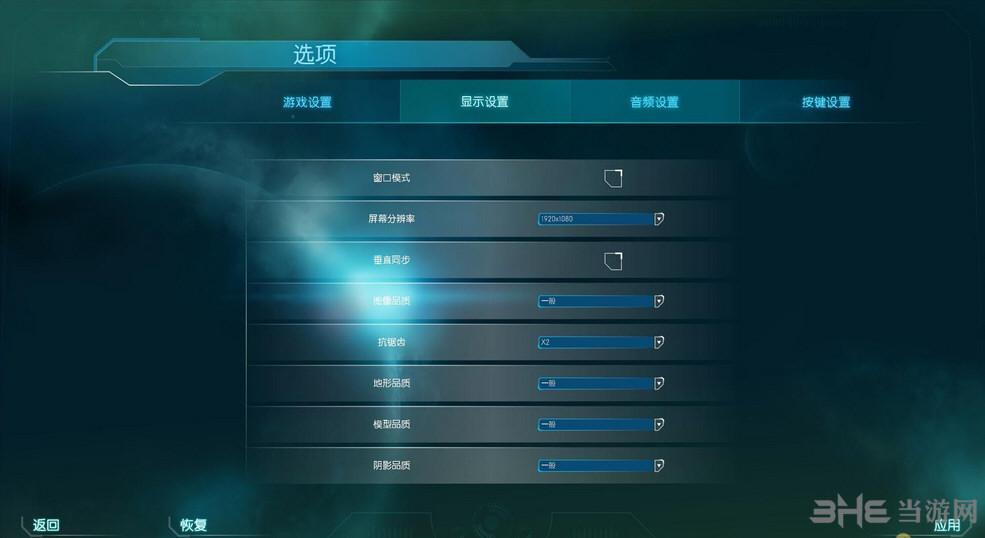 乙金战争简体中文汉化补丁截图2
