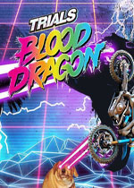 特技摩托:血龙(Trials of the Blood Dragon)中文破解版