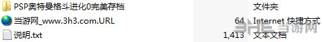 奥特曼格斗进化0完美存档截图3
