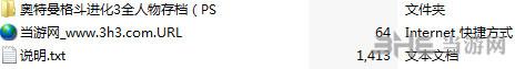 奥特曼格斗进化3全人物存档截图1