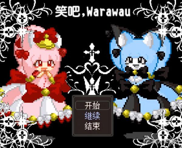 笑吧Warawau截图0