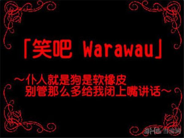 笑吧Warawau截图1