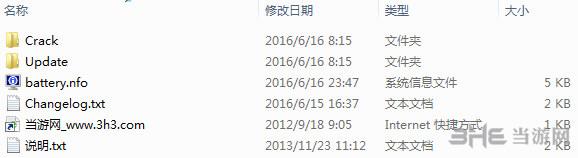 二维征服v1.3.0bH升级档+免DVD补丁截图3