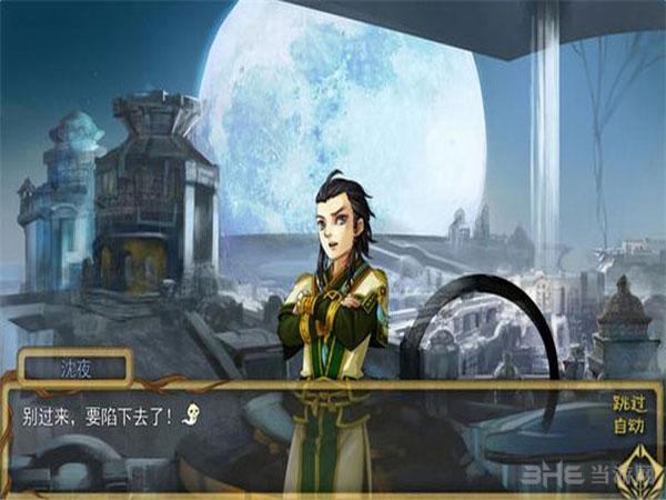 历山秘辛(古剑奇谭二同人游戏)截图2