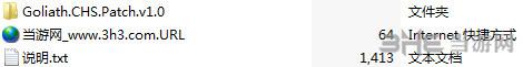 歌利亚简体中文汉化补丁截图4