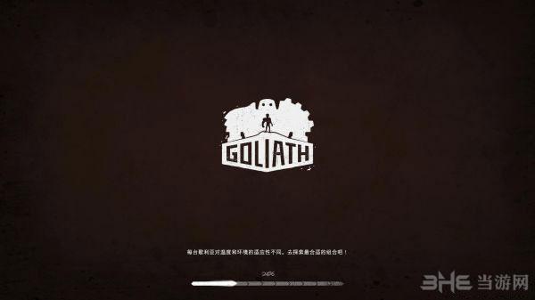 歌利亚简体中文汉化补丁截图1