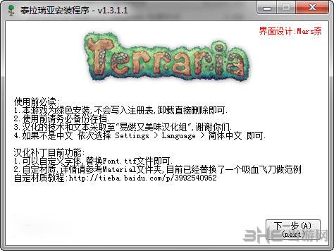 泰拉瑞亚v1.2.0.3-v1.3.4.2玩家自制汉化补丁截图8