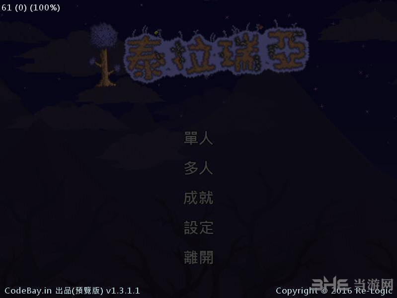 泰拉瑞亚v1.2.0.3-v1.3.4.2玩家自制汉化补丁截图1