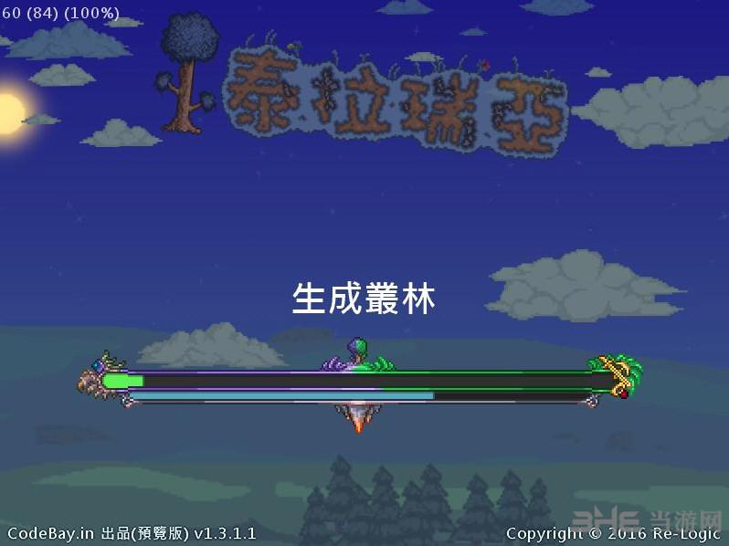 泰拉瑞亚v1.2.0.3-v1.3.4.4玩家自制汉化补丁截图2